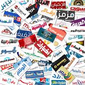 Saudi Arabia Newspapers