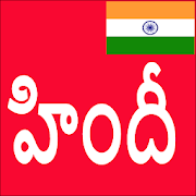 Learn Hindi from Telugu