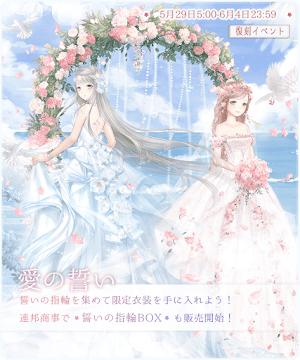 愛の誓い_復刻20190527