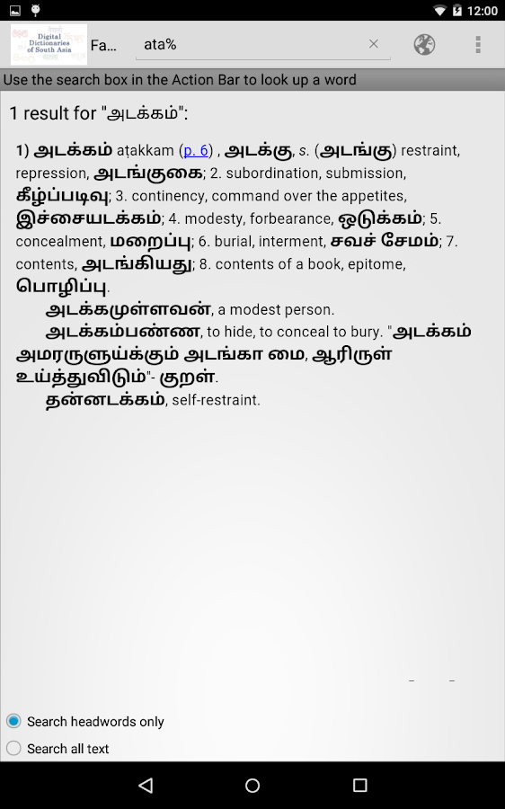 Fabricius Tamil and English- screenshot
