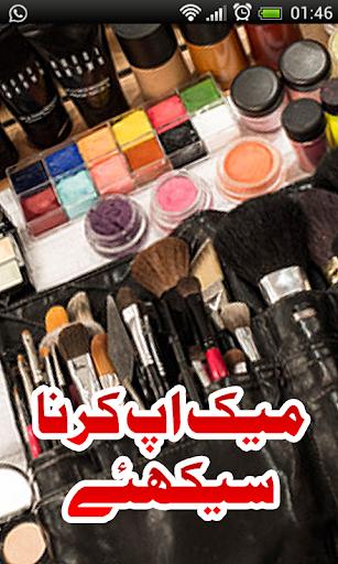Makeup Karna Sikhiye