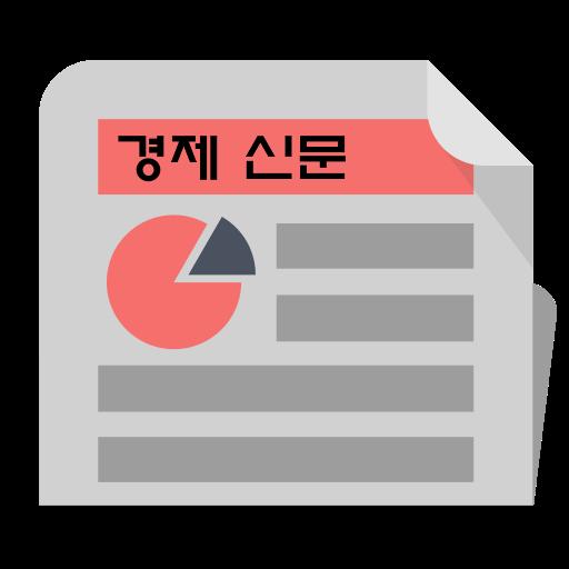 경제신문 - 경제 뉴스 모아보기