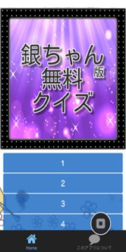 玩免費娛樂APP|下載無料クイズ for 銀ちゃんバージョン app不用錢|硬是要APP