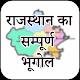 राजस्थान का सम्पूर्ण भूगोल Download on Windows