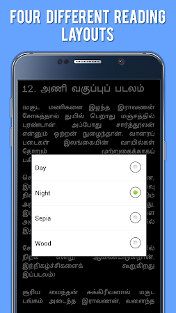Kamba Ramayanam in Tamil 13.0 screenshot 1097757