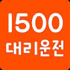 1500대리운전 icon