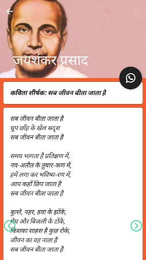 21 Best Kavita in Hindi - Apps on Google Play