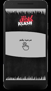 أغاني راب كلاش - Klash - náhled