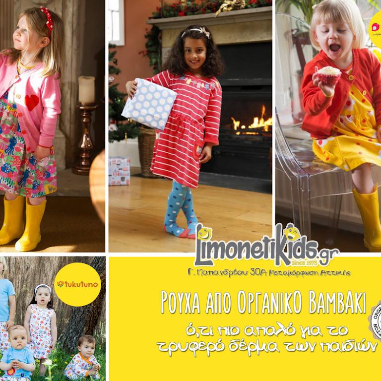 87f862ca0e37 LimonetiKids - Metamorfosi - Παιδικά Ρούχα