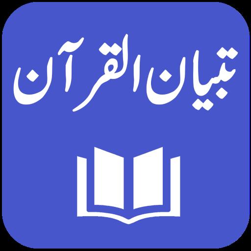 Tibyan Ul Quran Complete Pdf