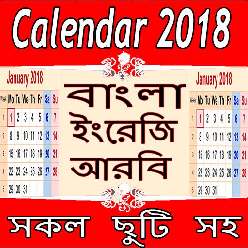 Download English Bangla Arabic Calendar 2018 Google Play