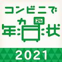 年賀状アプリ コンビニで年賀状2021 写真年賀はがき作成・コンビニ印刷ができる年賀状アプリ icon