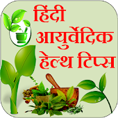 Ayurvedic Health app in hindi