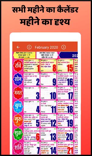 2021 Hindi Calendar 2021 À¤¹ À¤¦ À¤• À¤² À¤¡à¤° 2021 App White Screen Black Screen Not Working Why Wont Load Problems Hindu calendar 2021 has date month tithi (तिथि) nakshatra rashifala etc for 2021. 2021 hindi calendar 2021 ह द