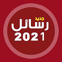 أحلى رسايل حب رومانسية جديدة 2021 رسائل حب وغرام icon