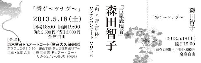 Photo: 森田智子ワンマンコンサート 「繋ぐ」チケット 2013.03
