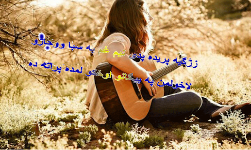 Download Love poetry on Photo Frames 17 For PC Windows and Mac apk screenshot 1