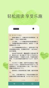 免费小说-全本小说畅读 - náhled