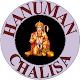 Hanuman Chalisa - English for PC-Windows 7,8,10 and Mac