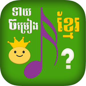 Khmer Song Quiz for PC and MAC