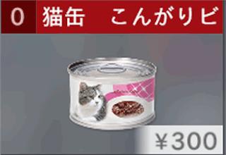 猫缶 こんがりビーフの肉味噌味