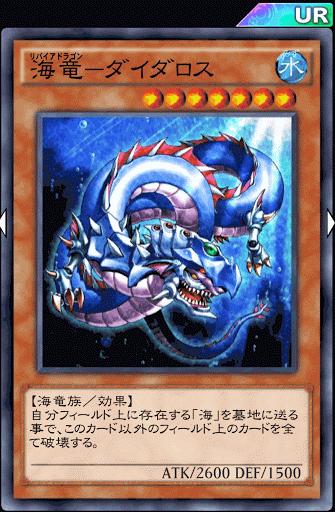 海竜ダイダロス