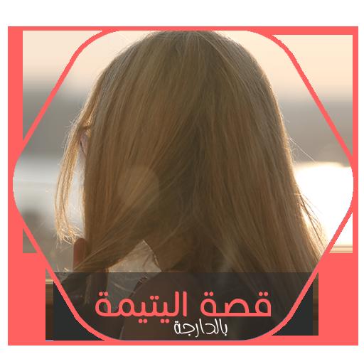 قصة اليتيمة بالدارجة المغربية 書籍 App LOGO-硬是要APP