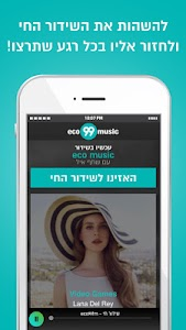 radio eco 99fm music רדיו אקו screenshot 4