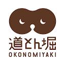お好み焼 道とん掘 公式スマホアプリ