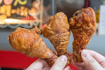 雞讚炸雞腿 文橫店