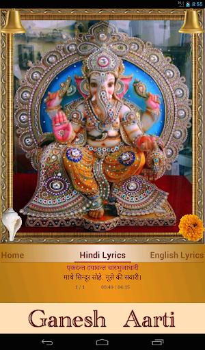 社交必備免費app推薦|Ganesh Aarti線上免付費app下載|3C達人阿輝的APP