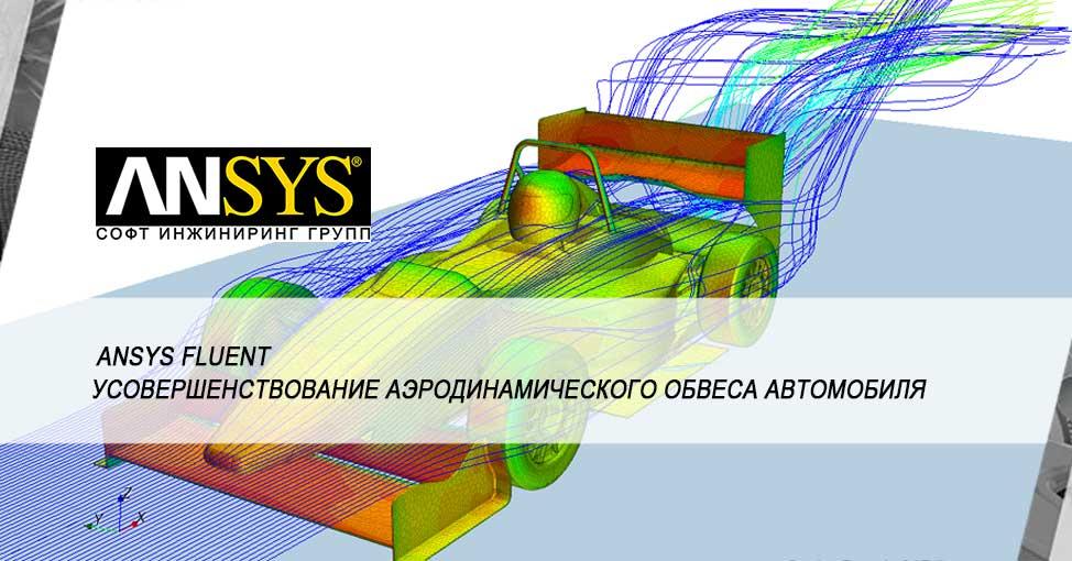 Команда Formula Motorsports: как моделирование помогает создавать более быстрые гоночные автомобили