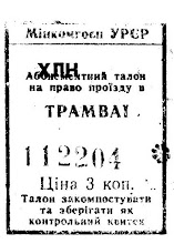 Photo: Трамвайний квиток