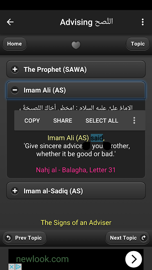 Ahlulbayt Hadiths- screenshot