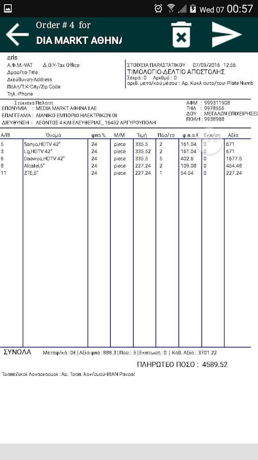 Τιμολόγιο Δ.Α. - στιγμιότυπο οθόνης