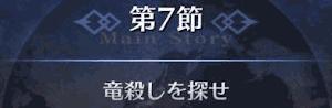第7節_竜殺しを探せ