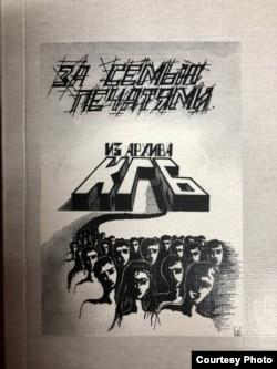 """""""За семью печатями"""", книга Вениамина Полещикова"""
