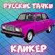 Авто ВАЗ кликер Русские автомобили Крутые тачки Download on Windows