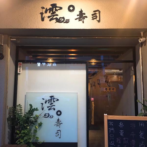 台南 東區 澐壽司 食材超新鮮 高CP值日本料理