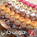حلويات اقتصادية حلويات مغربية icon
