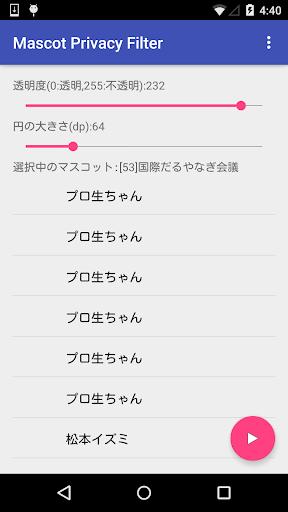 Mascot Privacy Filter 1.0 Windows u7528 1