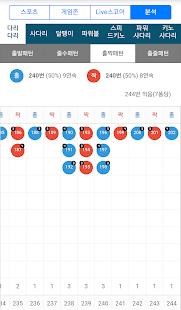 스포츠토토 - LIVE스코어&역대전적 - náhled