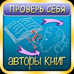Проверь себя: авторы книг Icon
