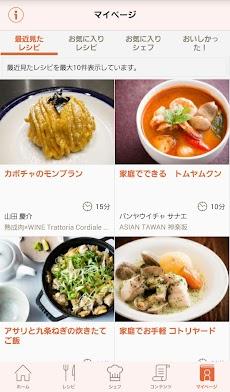 プロが教える簡単料理レシピ シェフごはんのおすすめ画像5