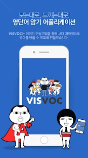 VISVOC screenshot