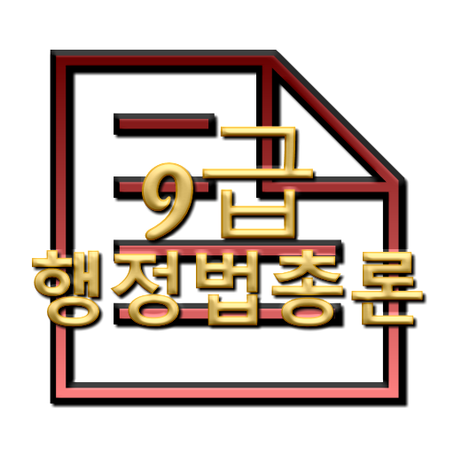 공무원 기출문제 행정법총론 모의고사 9급
