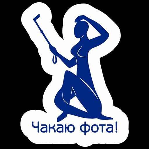 Стыкеры Надзі Букі #1
