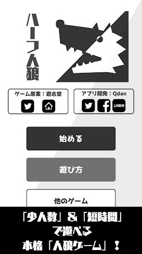 u30cfu30fcu30d5u4ebau72fcu300cu77edu6642u9593uff06u5c11u4ebau6570u3067u904au3076u4ebau72fcu30b2u30fcu30e0u300d screenshots 1