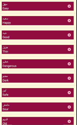 تعلم الكلمات الاكثر استخداما في اللغة الانكليزية screenshot 18