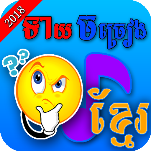 Khmer Song Quiz-Free Puzzle